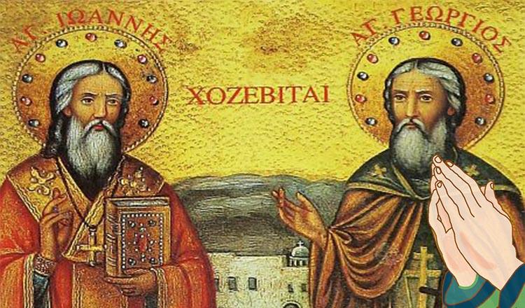 Rugăciunea scurtă către Sfântul Cuvios Gheorghe Hozevitul