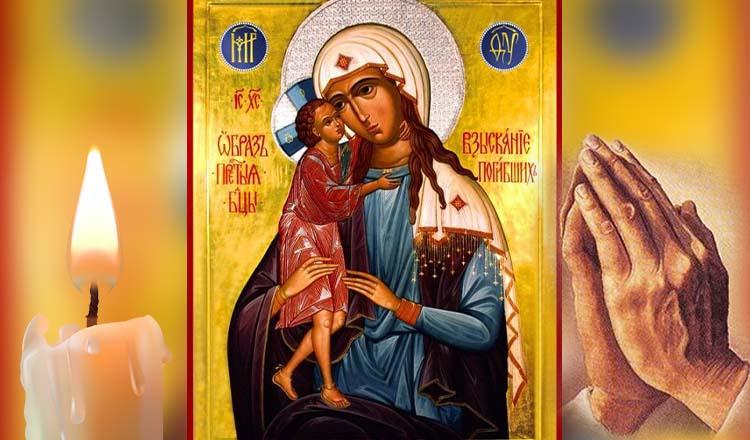 """Rugăciune către Preasfânta Născătoarea în faţa icoanei sale """"Aflarea celor pierduţi"""""""